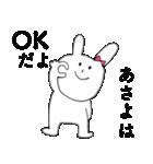 「あさよ」だよ!(うさぎ)(個別スタンプ:10)