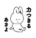 「あさよ」だよ!(うさぎ)(個別スタンプ:14)