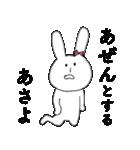 「あさよ」だよ!(うさぎ)(個別スタンプ:15)
