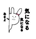 「あさよ」だよ!(うさぎ)(個別スタンプ:24)