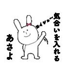 「あさよ」だよ!(うさぎ)(個別スタンプ:25)