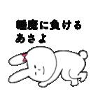 「あさよ」だよ!(うさぎ)(個別スタンプ:27)