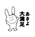 「あさよ」だよ!(うさぎ)(個別スタンプ:30)