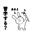 「あさよ」だよ!(うさぎ)(個別スタンプ:33)