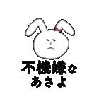 「あさよ」だよ!(うさぎ)(個別スタンプ:34)