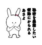 「あさよ」だよ!(うさぎ)(個別スタンプ:35)