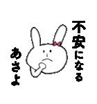「あさよ」だよ!(うさぎ)(個別スタンプ:36)