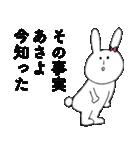 「あさよ」だよ!(うさぎ)(個別スタンプ:40)