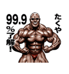 たくや専用 筋肉マッチョマッスルスタンプ(個別スタンプ:01)