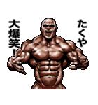 たくや専用 筋肉マッチョマッスルスタンプ(個別スタンプ:02)