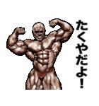 たくや専用 筋肉マッチョマッスルスタンプ(個別スタンプ:03)