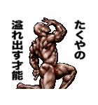 たくや専用 筋肉マッチョマッスルスタンプ(個別スタンプ:04)