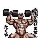 たくや専用 筋肉マッチョマッスルスタンプ(個別スタンプ:06)