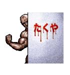 たくや専用 筋肉マッチョマッスルスタンプ(個別スタンプ:08)