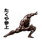 たくや専用 筋肉マッチョマッスルスタンプ(個別スタンプ:09)