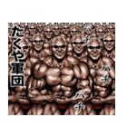 たくや専用 筋肉マッチョマッスルスタンプ(個別スタンプ:11)