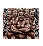 たくや専用 筋肉マッチョマッスルスタンプ(個別スタンプ:12)