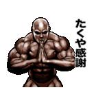 たくや専用 筋肉マッチョマッスルスタンプ(個別スタンプ:14)