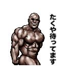 たくや専用 筋肉マッチョマッスルスタンプ(個別スタンプ:15)