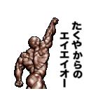 たくや専用 筋肉マッチョマッスルスタンプ(個別スタンプ:16)