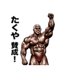 たくや専用 筋肉マッチョマッスルスタンプ(個別スタンプ:17)
