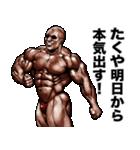 たくや専用 筋肉マッチョマッスルスタンプ(個別スタンプ:18)