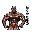 たくや専用 筋肉マッチョマッスルスタンプ(個別スタンプ:19)