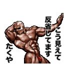 たくや専用 筋肉マッチョマッスルスタンプ(個別スタンプ:20)