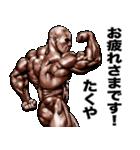 たくや専用 筋肉マッチョマッスルスタンプ(個別スタンプ:22)