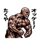 たくや専用 筋肉マッチョマッスルスタンプ(個別スタンプ:23)