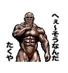 たくや専用 筋肉マッチョマッスルスタンプ(個別スタンプ:24)