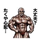 たくや専用 筋肉マッチョマッスルスタンプ(個別スタンプ:25)