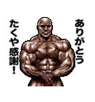 たくや専用 筋肉マッチョマッスルスタンプ(個別スタンプ:26)