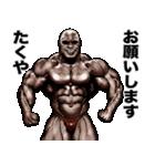 たくや専用 筋肉マッチョマッスルスタンプ(個別スタンプ:27)