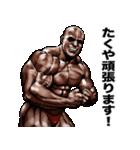 たくや専用 筋肉マッチョマッスルスタンプ(個別スタンプ:28)