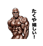 たくや専用 筋肉マッチョマッスルスタンプ(個別スタンプ:29)