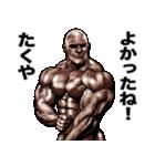 たくや専用 筋肉マッチョマッスルスタンプ(個別スタンプ:30)