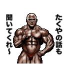 たくや専用 筋肉マッチョマッスルスタンプ(個別スタンプ:31)
