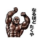 たくや専用 筋肉マッチョマッスルスタンプ(個別スタンプ:32)