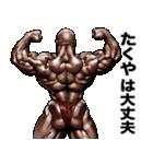 たくや専用 筋肉マッチョマッスルスタンプ(個別スタンプ:33)