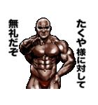 たくや専用 筋肉マッチョマッスルスタンプ(個別スタンプ:35)