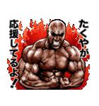 たくや専用 筋肉マッチョマッスルスタンプ(個別スタンプ:36)