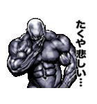 たくや専用 筋肉マッチョマッスルスタンプ(個別スタンプ:37)