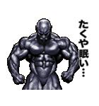 たくや専用 筋肉マッチョマッスルスタンプ(個別スタンプ:39)