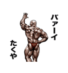 たくや専用 筋肉マッチョマッスルスタンプ(個別スタンプ:40)