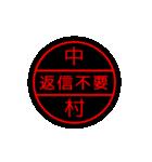 レインボーゴム印【中村さん用】(個別スタンプ:4)