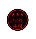 レインボーゴム印【中村さん用】(個別スタンプ:9)