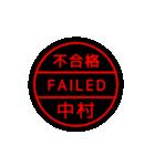 レインボーゴム印【中村さん用】(個別スタンプ:12)