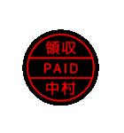 レインボーゴム印【中村さん用】(個別スタンプ:18)