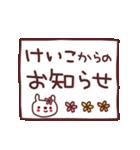 ★け・い・こ・ち・ゃ・ん★(個別スタンプ:1)